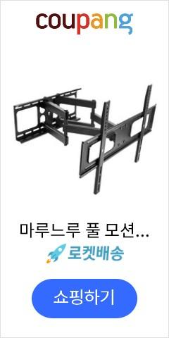 마루느루 풀 모션 TV 브라켓, LPA36-466