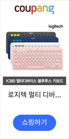 로지텍 멀티 디바이스 블루투스 무선 키보드, K380, 파우더 핑크