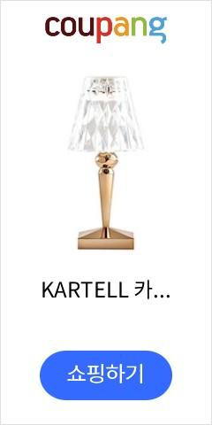 KARTELL 카르...