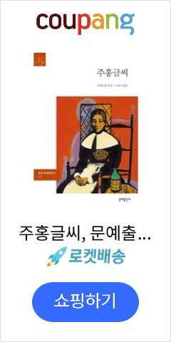 주홍글씨, 문예출판사