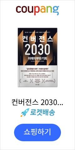 컨버전스 2030, 비즈니스북스, 9791162541944, 피터 디아만디스, 스티븐 코틀러