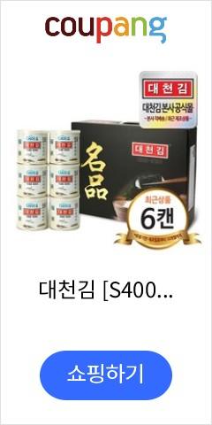 대천김 [S400]...