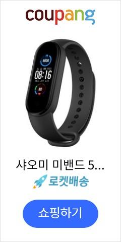 샤오미 미밴드 5 한글버전, 단일상품, 블랙