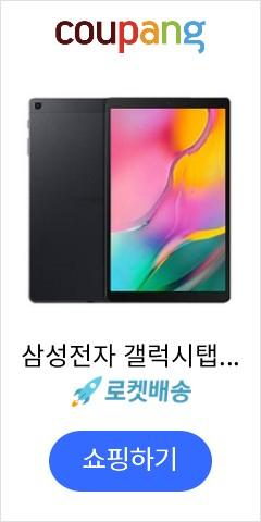 삼성전자 갤럭시탭A 태블릿 PC, SM-T510, 블랙
