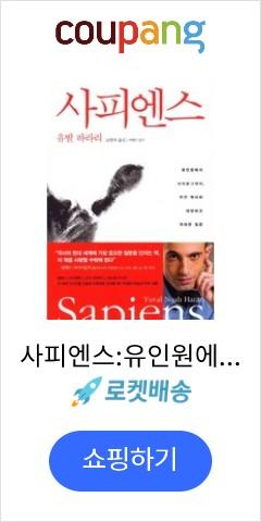 사피엔스:유인원에서 사이보그까지 인간 역사의 대담하고 위대한 질문, 김영사