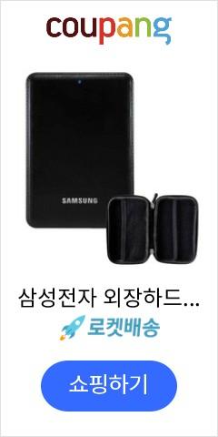 삼성전자 외장하드 J3 + 파우치, 4TB, 블랙