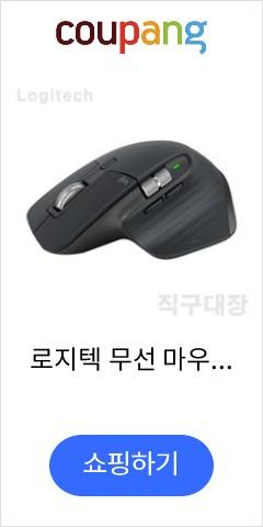 로지텍 무선 마우스 그라파이트 Logitech MX Master 3, MX Master 3 그라파이트
