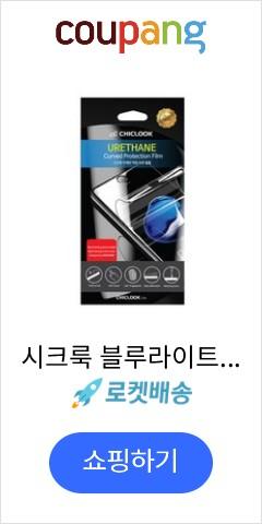 시크룩 블루라이트 차단 우레탄 휴대폰 보호필름 2p, 1세트