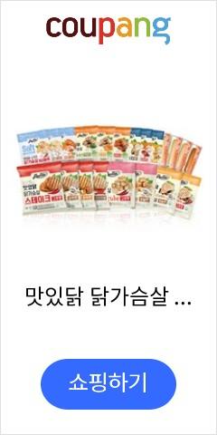 맛있닭 닭가슴살 전상품 21팩 맛보기세트, 단품
