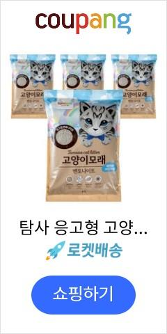 탐사 응고형 고양이모래 5L, 베이비파우더향, 4개