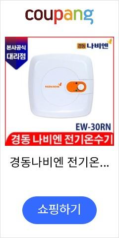 경동나비엔 전기온수...