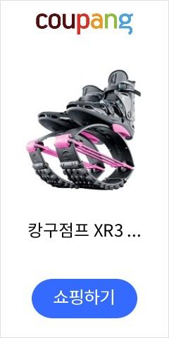 캉구점프 XR3 스...
