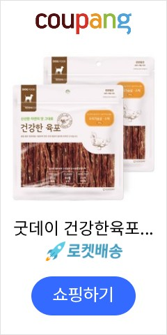 굿데이 건강한육포 반려견 간식, 오리가슴살 스틱 맛, 2개입