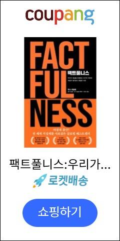 팩트풀니스:우리가 세상을 오해하는 10가지 이유와 세상이 생각보다 괜찮은 이유, 김영사