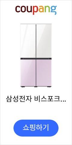 삼성전자 비스포크 4도어 냉장고 RF85T901378 871L 방문설치, RF85T901378 (글램화이트 + 글램라벤더)