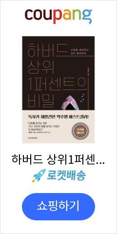 하버드 상위1퍼센트의 비밀 : 신호를 차단하고 깊이 몰입하라 리커버 에디션, 한국경제신문