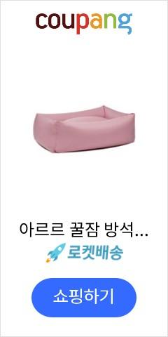 아르르 꿀잠 방석, 핑크