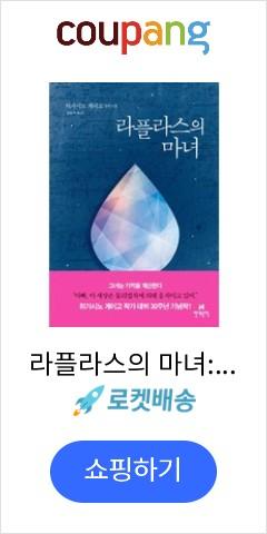 라플라스의 마녀:히가시노 게이고 장편소설, 현대문학