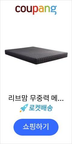 리브맘 무중력 메모리폼 롤팩 매트리스 퀸, 차콜, 15cm