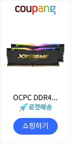 OCPC DDR4 3600 CL18 X3TREME BLACK LABEL 8GB 테스크탑용 MMX3A2K16GD436C18BL 2p