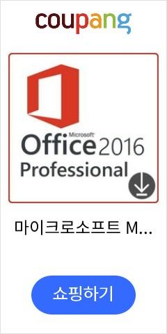 마이크로소프트 MS오피스정품 영구적이메일배송, MS오피스2016/이메일배송