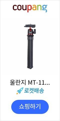 울란지 MT-11 타이어포드 삼각대, 단일상품