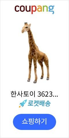 한사토이 3623번 기린13 Giraffe 인형, 85cm, 브라운
