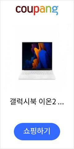 갤럭시북 이온2 NT930XDA-KC58W (i5-1135G7/8GB/256GB/Win10/화이트)