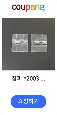 잡화 Y2003 아...
