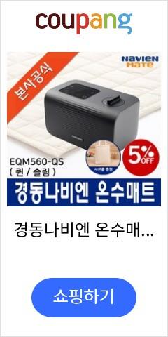 경동나비엔 온수매트 EQM560 2020년 최신형, EQM560-QS(퀸/슬림형)