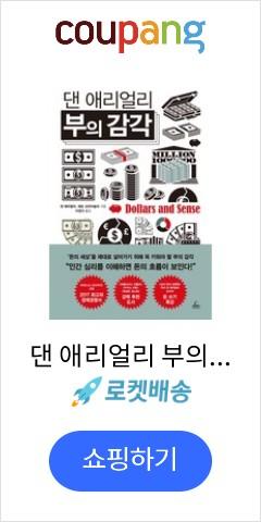 댄 애리얼리 부의 감각, 청림출판