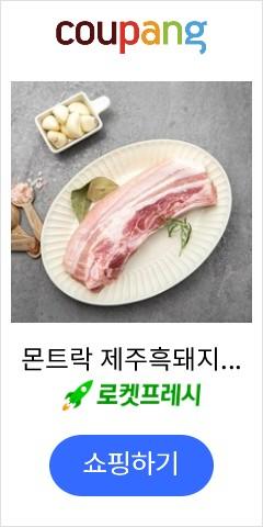 몬트락 제주흑돼지 삼겹살 에어프라이어용 (냉장), 500g, 1개