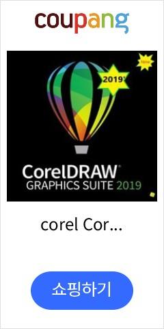 corel CorelDraw Graphics Suite 2019기업용영구용라이선스, CorelDraw Graphics Suite 2019 /기업용/영구용라이선스
