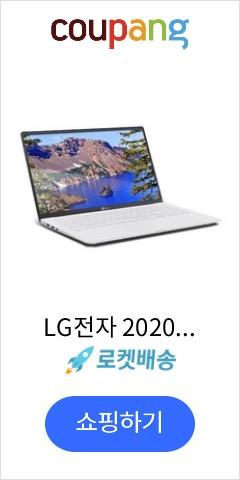 LG電子、2020グラム15ノートパソコン(10世代39.6cm UHD Graphics)、i5-10210U、WIN10 Home