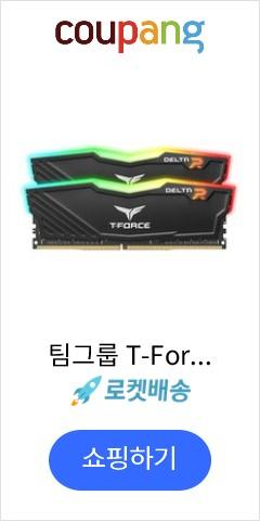 팀그룹 T-Force DDR4 8G CL16 Delta 데스크탑용 PC4-25600 RGB 서린 2p