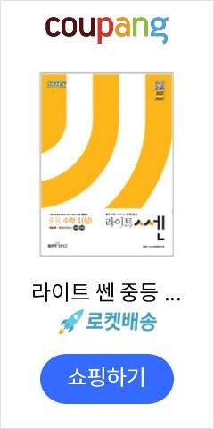 라이트 쎈 중등 수학 1 상, 좋은책 신사고