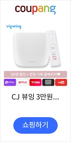 CJ 뷰잉 3만원할...