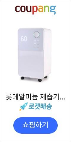 롯데알미늄 제습기 7L LDH-7000