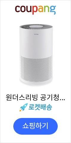 원더스리빙 공기청정...