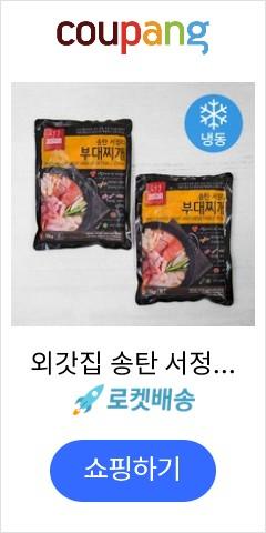 외갓집 송탄 서정리...