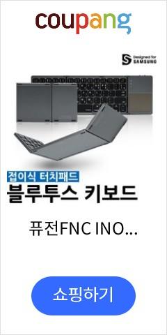 퓨전FNC INOTE X-Folding Touch Pro 블루투스 키보드, 단일상품