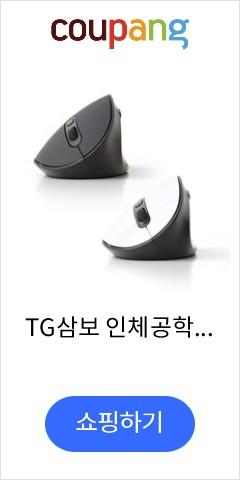 TG삼보 인체공학 버티컬 유선마우스 TG-TM618U, 화이트