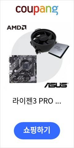 라이젠3 PRO 르누아르 4350G [멀티팩] + ASUS PRIME A520M-K, AMD
