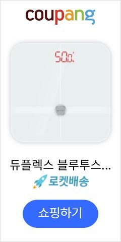 듀플렉스 블루투스 ITO Glass 체지방 체중계, DP-7707BTS, 혼합 색상
