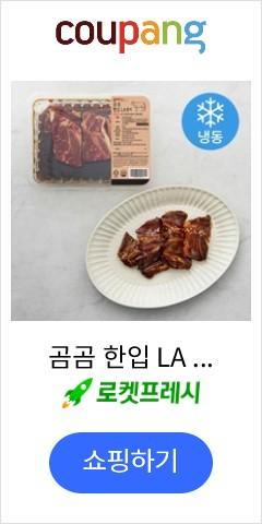 곰곰 한입 LA 갈비 (냉동), 500g, 1개