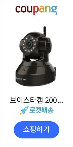 브이스타캠 200만화소 IP 네트워크 카메라, VSTARCAM-200G