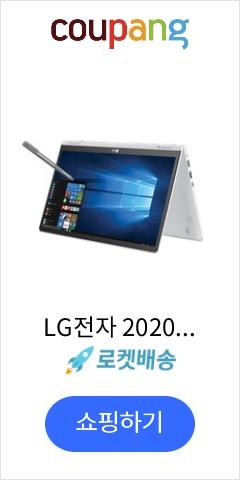 LG전자 2020 그램 2in1 노트북 14T90N-VR56K (i5-10210U 35.5cm), NVMe 256GB, 8GB, WIN10 Home