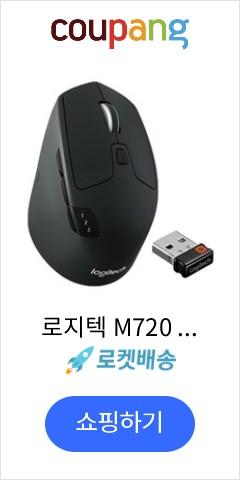 로지텍 M720 무선마우스 M-R0062, 블랙