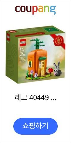 레고 40449 부활절 토끼의 당근 집 국내배송