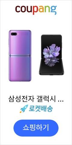 삼성전자 갤럭시 Z플립 자급제폰, SM-F700N, 미러 퍼플